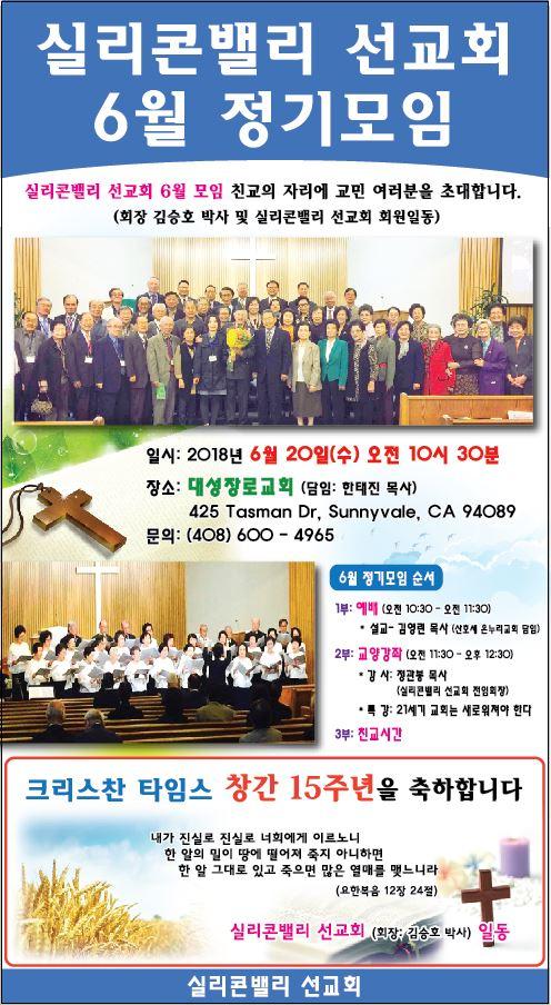 실리콘밸리선교회2.JPG