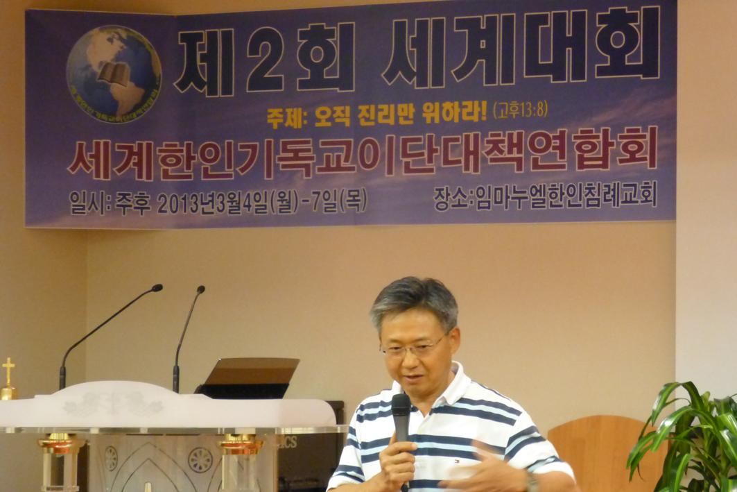 b6d0823326087 세계한인기독교이단대책연합회(세이연)은3월4일(월) 오후6시에하와이임마누엘한인침례교회에서한국, 호주, 미국, 브라질, 독일,  일본등6개국의세이연멤버들의참석속에 ...