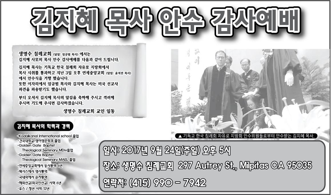 김지혜목사안수감사예배수정.JPG