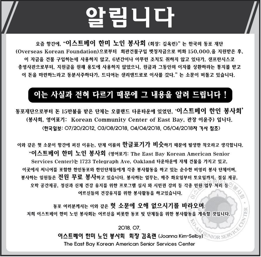 한미노인봉사회_07112018_033.JPG