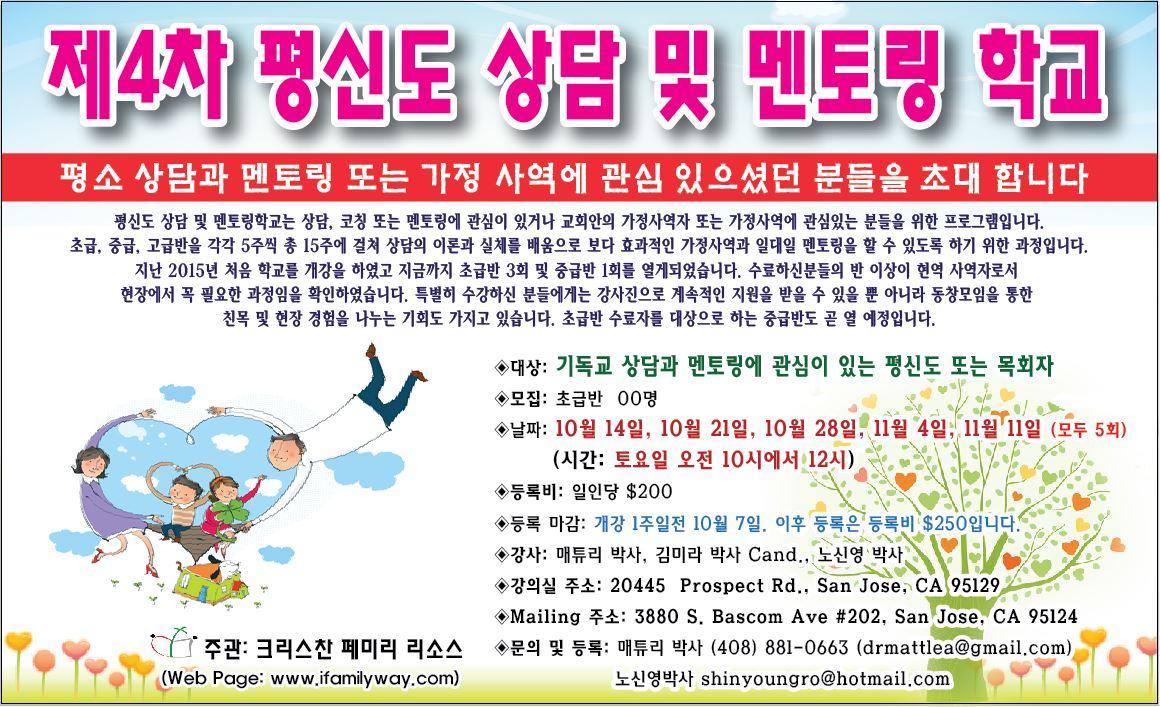 제4차평신도상담및멘토링_01.JPG