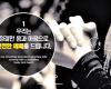 안전한 예배 위한 한국교회 '5가지' 약속 - 한교총, 방역수칙 준수 독려 영상 제작